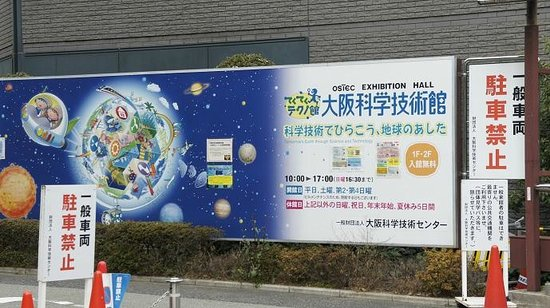 Osaka Science and Technology Museum:                   展示案内