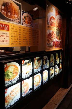 Shinagawa Prince Hotel Tokyo: Ramen shop at the corner of the hotel.  Around since my first visit 15 years ago.  Yummy & fast