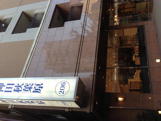 Toyoko Inn Kanda Akihabara:                   秋葉原近くのビジネスホテル