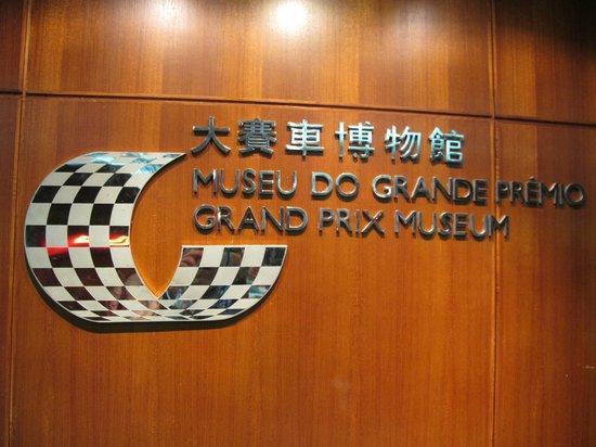 Grand Prix Museum:                   Вывеска перед входом