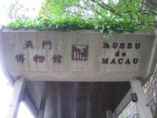 Macao Museum:                   Вход в музей