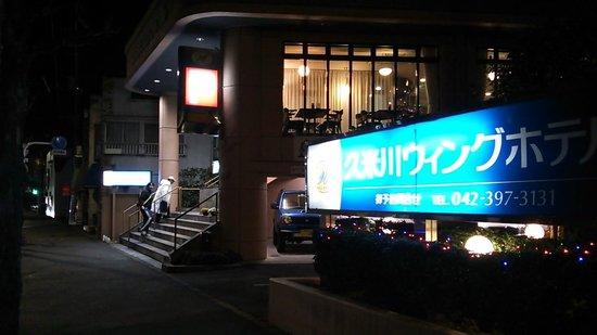 Photo of Kumegawa Wing Hotel Higashimurayama