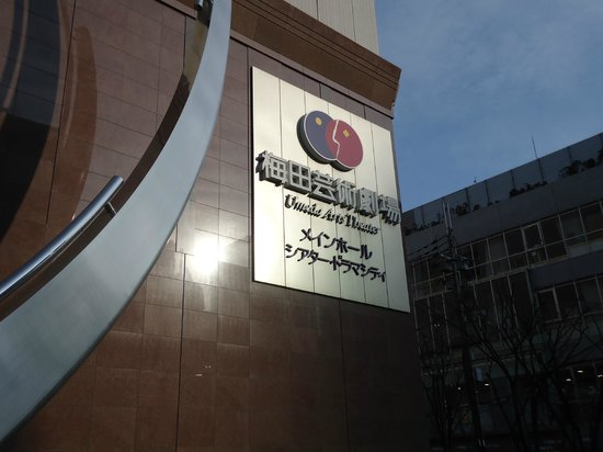 梅田艺术剧院