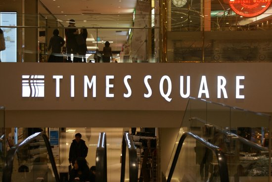 Times Square Mall: Worth Visiting