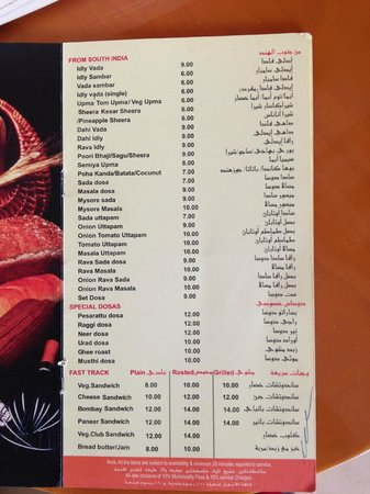 Dolphin Hotel Apartments: menu 3