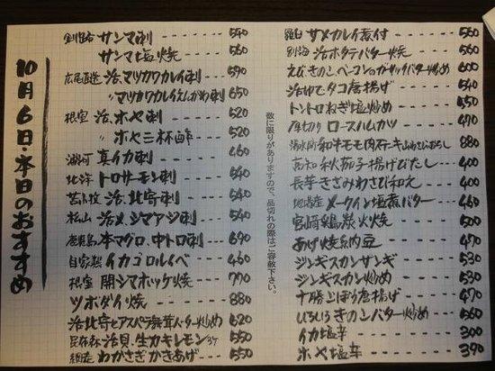 Taketonbo: 2012-10-6 menu