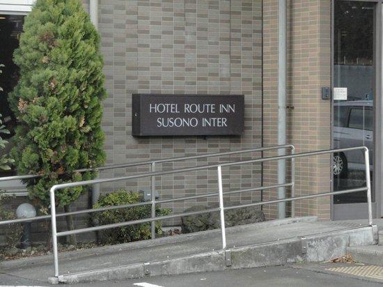 Hotel Route Inn Susono Inter:                   Obvious
