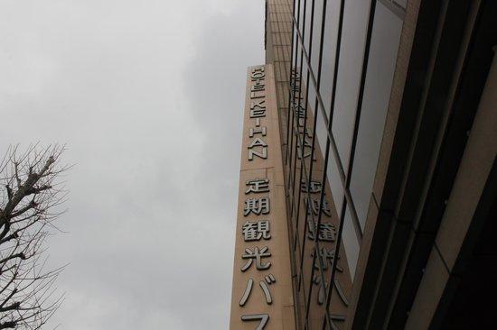 โรงแรมเคฮัง เกียวโต:                   Hotel Keihan: Clean design!