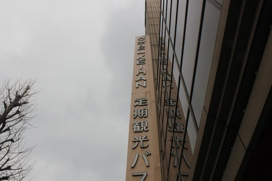 Hotel Keihan Kyoto:                   Hotel Keihan: Clean design!