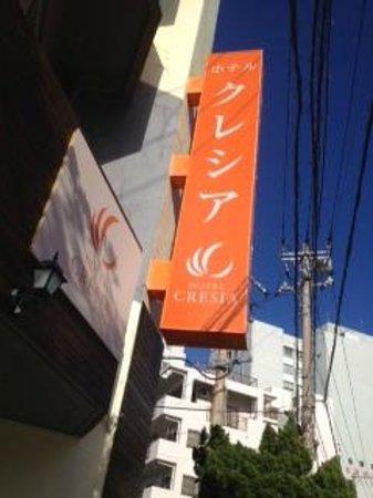 Hotel Livemax Naha Tomariko:                   外観