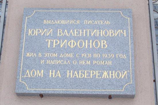 House on The Embankment:                   Памятная плита Юрия Трифонова