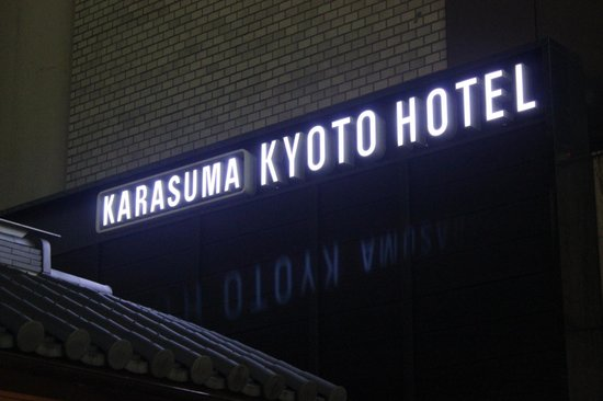 ‪كارازوما كيوتو هوتل:                   As Karasuma Kyoto Hotel is located in a main street (named Karasuma dori), it ‬