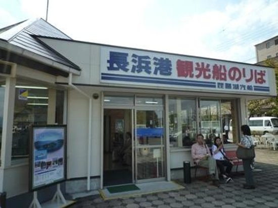 Biwako Kisen Chikubu Island Tour Boat :                   竹生島遊覧船01