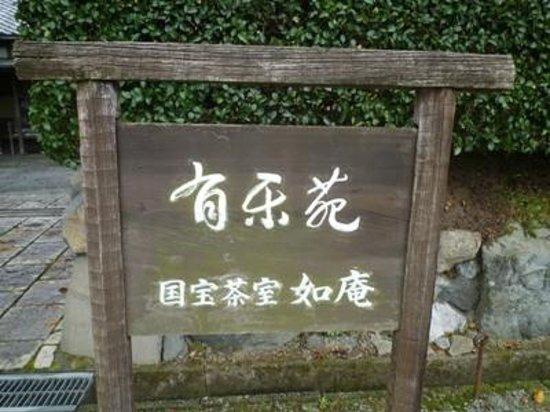 Urakuen Garden :                   有楽苑01