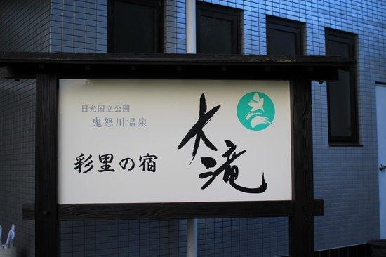 Hotel Otaki:                   看板