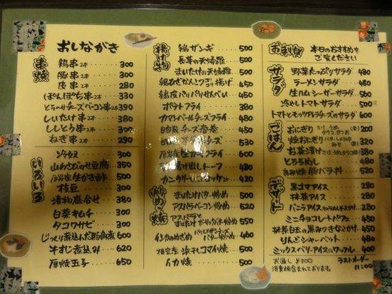 Taketonbo:                   定番メニュー