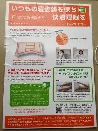 Comfort Hotel Nagasaki:                   the pillow