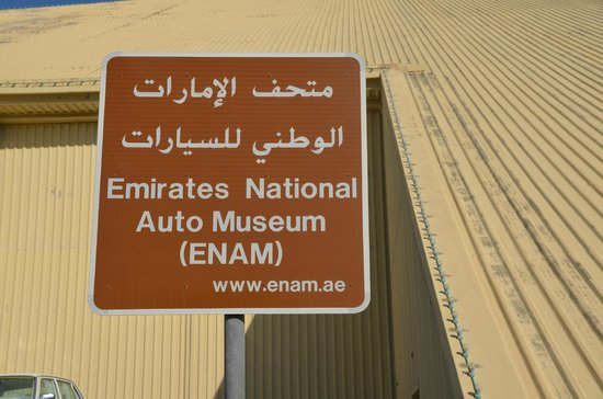 Emirates National Auto Museum:                   ENAM