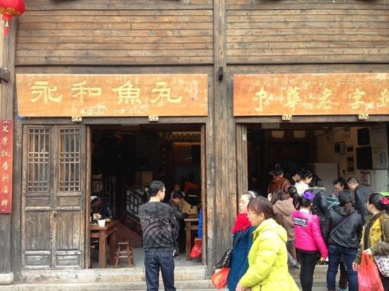 Architectural buildings of Sanfang Qixiang and Zhuzi Workshop: fish ball shop
