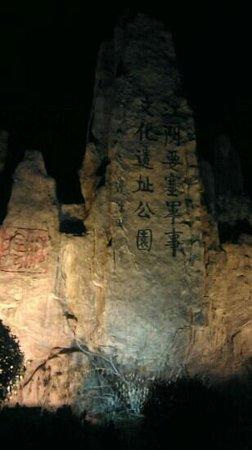 Jiangyin Revolutionary Martyrs Cemetery