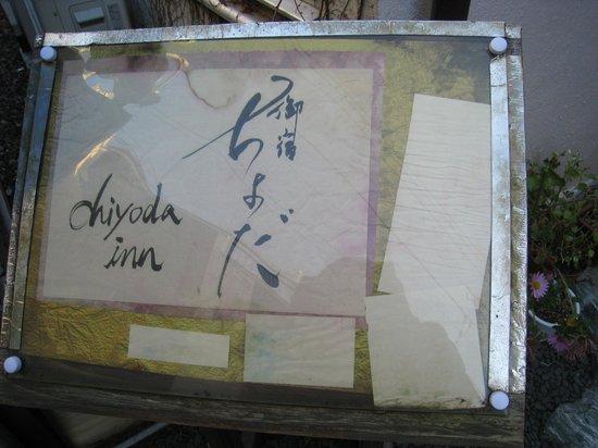 Chiyoda Inn :                   Very close to the train!