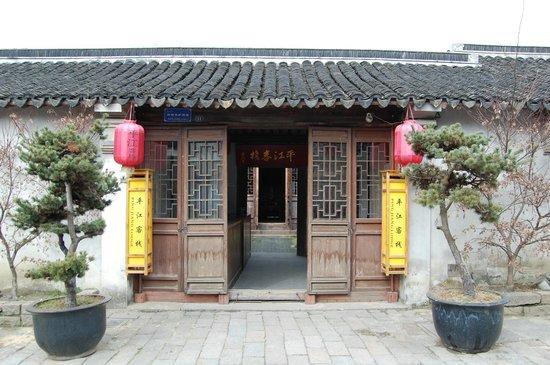 Pingjiang Lodge:                   エントランス