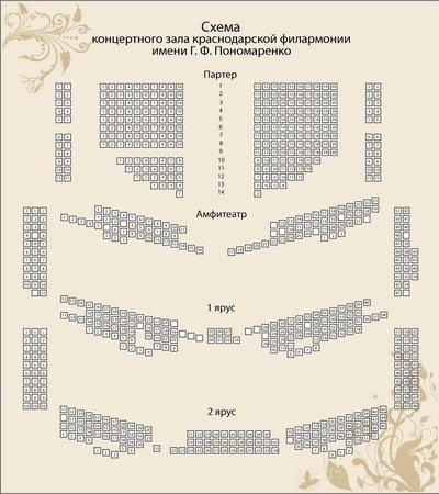 Схема зала красная 5 краснодар фото 103