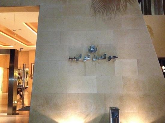 فندق مطار عمّان:                   الواجهه                 