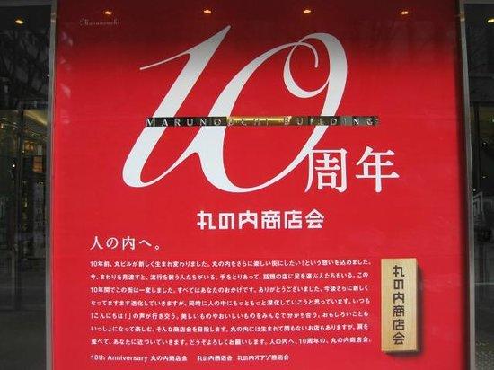 Marunouchi Building:                   丸ビル10周年
