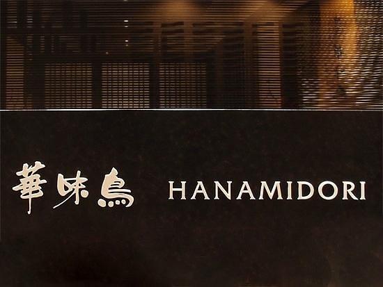 Hakata Hanamidori, Hakata Ekimae: Restaurant sign board