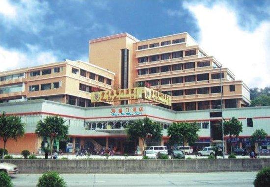 Hongfumen Hotel : Exterior