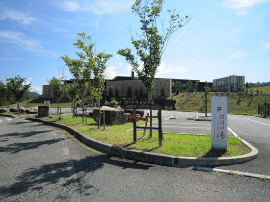 Sayo Star Resort Golf &Spa: 天然温泉「佐用の湯」