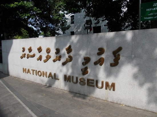 National Museum: Entrance