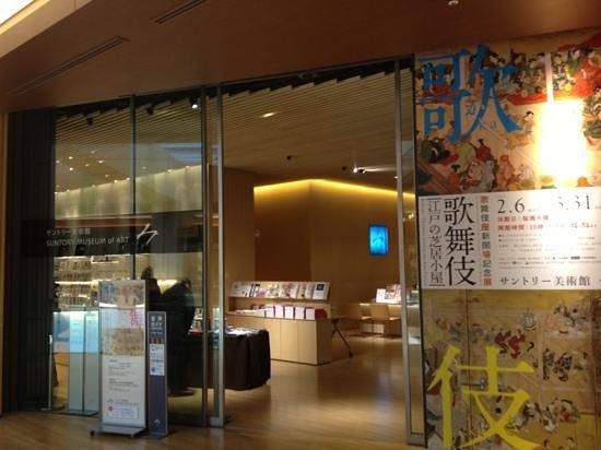 Suntory Museum of Art:                   2013.2〜2012.3歌舞伎