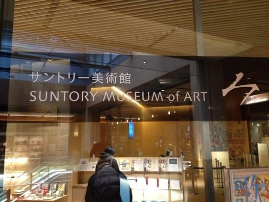 Suntory Museum of Art:                   ミッドタウンガレリア三階