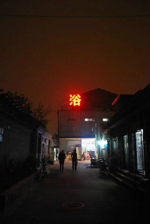Shichahai Shadow Art Performance Hotel:                   Entrance to the hutong. Tough to find sometimes at night but you get used to i