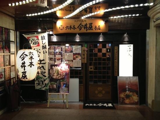 六本木 今井屋本店>