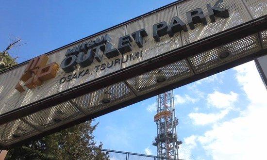 Mitsui Outlet Park Osaka Tsurumi:                   アウトレットの入り口