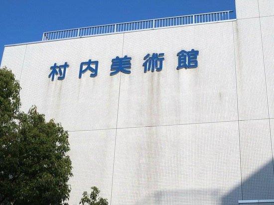 Murauchi Art Museum