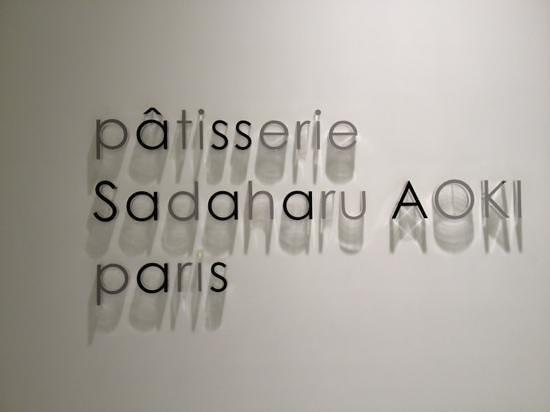Patisserie Sadaharu Aoki Paris:                   ロゴ