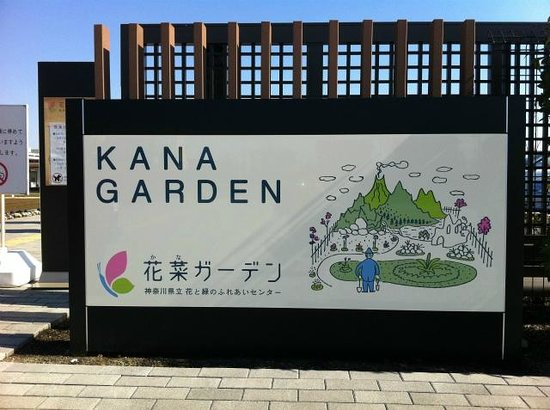 Hiratsuka, Japonia:                   入口看板