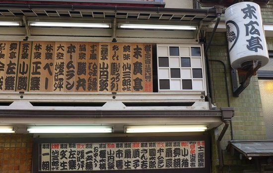 Shinjuku Suehirotei
