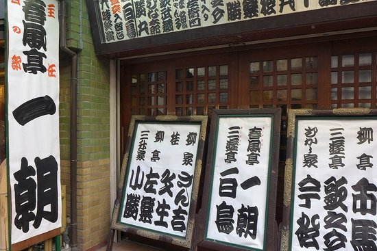 Shinjuku Suehirotei :                   主な出演者の看板