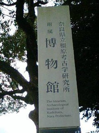The Museum, Archaeological Institute of Kashihara, Nara Prefecture:                   橿原考古学研究所付属博物館 ~ 案内①