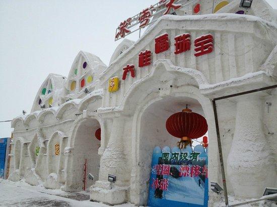 Jiangtian Hotel: Across the Street - Snow Ice Scupture on River Walk