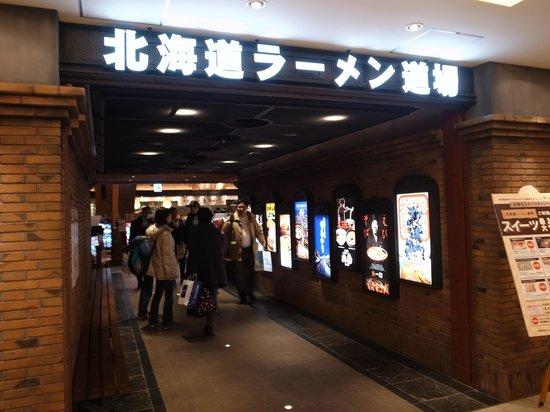 Men Chubo Ajisai, Chitose Airport :                   このなかにあります