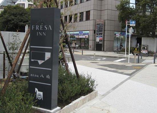Sotetsu Fresa Inn Yokohama Sakuragicho