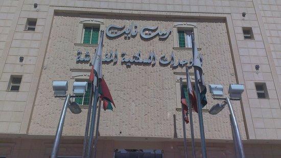 Rest Night Hotel Suites- Al Malqa :                   hotel outside