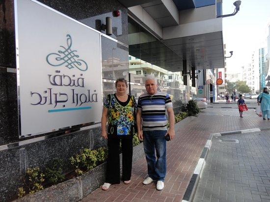 โรงแรมฟลอร่าแกรนด์:                   У входа в Flora Grand