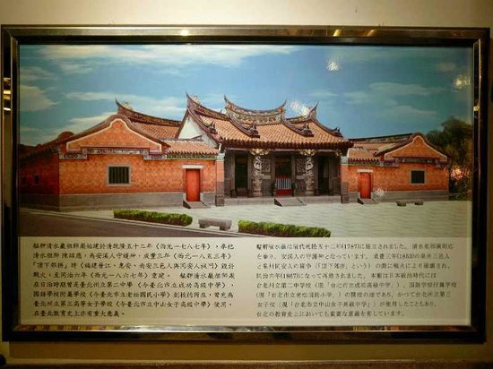 Mengchia Qingshui Temple:                   案内板